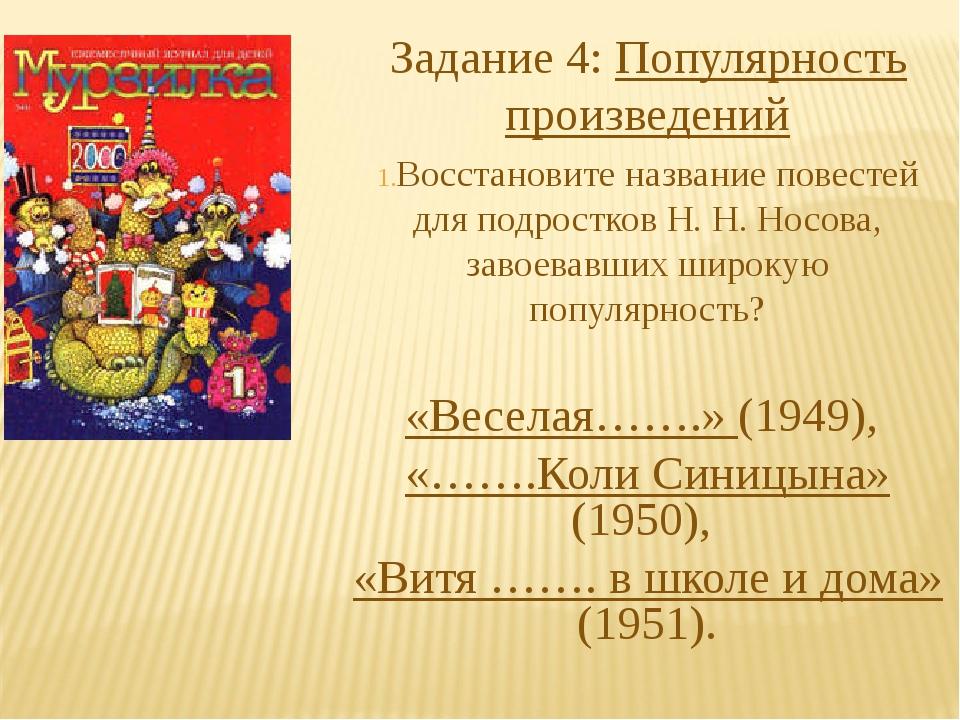 Задание 4: Популярность произведений Восстановите название повестей для подро...