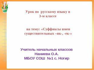 Учитель начальных классов Наниева О.А. МБОУ СОШ №1 с. Ногир Урок по русскому