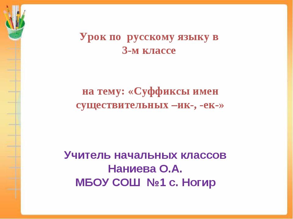 Учитель начальных классов Наниева О.А. МБОУ СОШ №1 с. Ногир Урок по русскому...