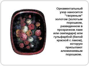 """Орнаментальный узор наносится """"твореным"""" золотом (золотым порошком, разведенн"""