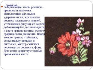 привязка Завершающие этапы росписи - привязка и чертежка. Исполненная маховым