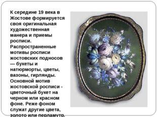 К середине 19 века в Жостове формируется своя оригинальная художественная ман