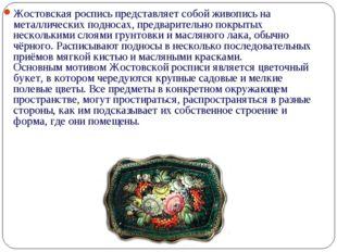 Жостовская роспись представляет собой живопись на металлических подносах, пре