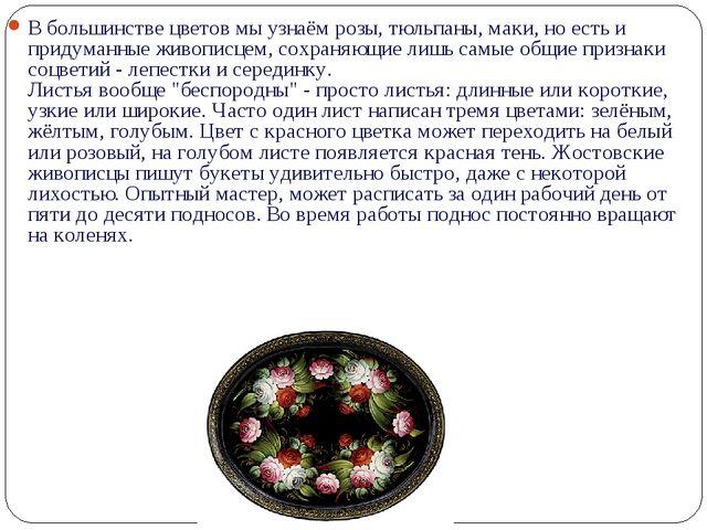 В большинстве цветов мы узнаём розы, тюльпаны, маки, но есть и придуманные жи...