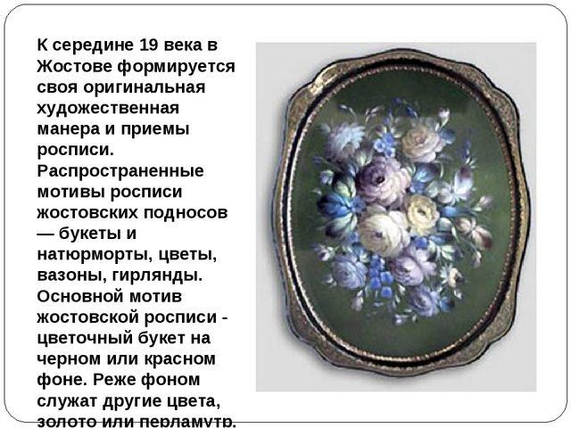 К середине 19 века в Жостове формируется своя оригинальная художественная ман...
