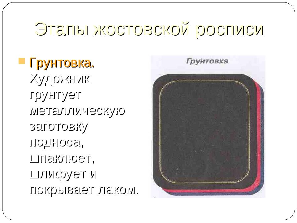 Этапы жостовской росписи Грунтовка. Художник грунтует металлическую заготовку...
