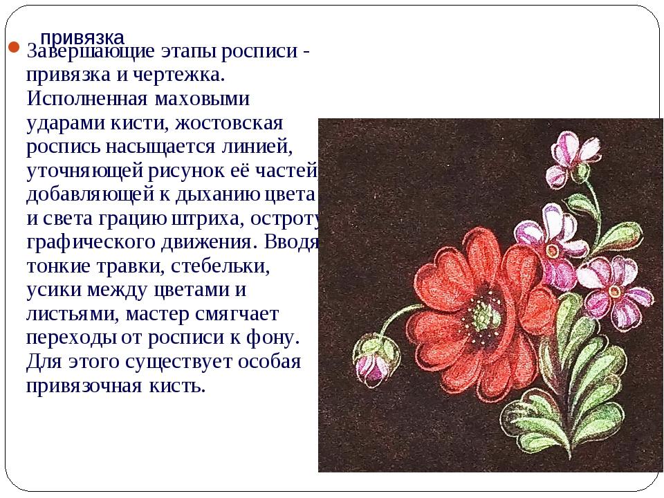 привязка Завершающие этапы росписи - привязка и чертежка. Исполненная маховым...
