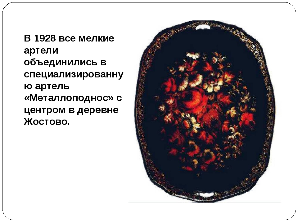 В 1928 все мелкие артели объединились в специализированную артель «Металлопод...