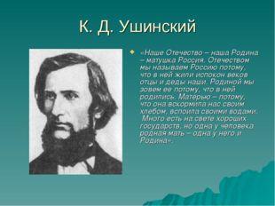 К. Д. Ушинский «Наше Отечество – наша Родина – матушка Россия. Отечеством мы
