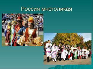 Россия многоликая