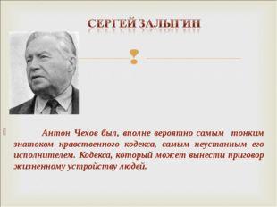 Антон Чехов был, вполне вероятно самым тонким знатоком нравственного кодекса