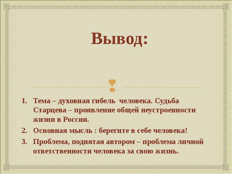 Вывод: Тема – духовная гибель человека. Судьба Старцева – проявление общей не...