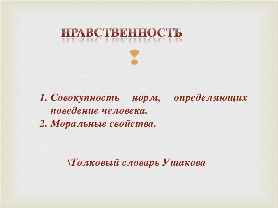 Совокупность норм, определяющих поведение человека. Моральные свойства. \Толк...