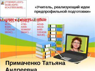 Примаченко Татьяна Андреевна – учитель информатики высшей категории МБОУ СОШ
