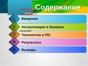 Содержание Введение 1 Актуализация и базовые знания 2 Технологии и ПО 3 Резул