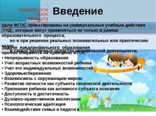 Введение Цели ФГОС ориентированы на универсальные учебные действия (УУД), кот