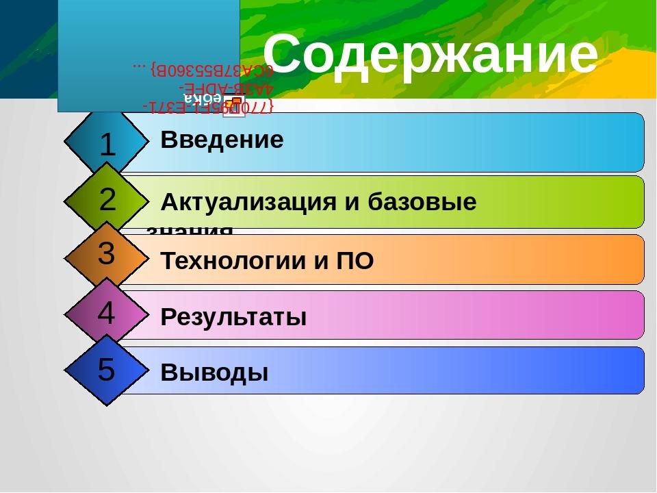 Содержание Введение 1 Актуализация и базовые знания 2 Технологии и ПО 3 Резул...