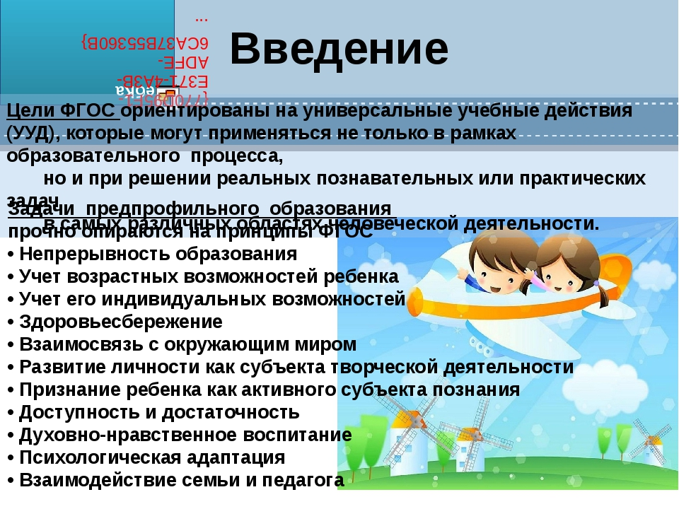 Введение Цели ФГОС ориентированы на универсальные учебные действия (УУД), кот...