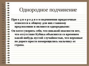 Однородное подчинение При о д н о р о д н о м подчинении придаточные относятс