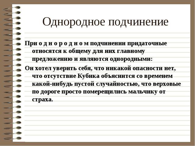 Однородное подчинение При о д н о р о д н о м подчинении придаточные относятс...