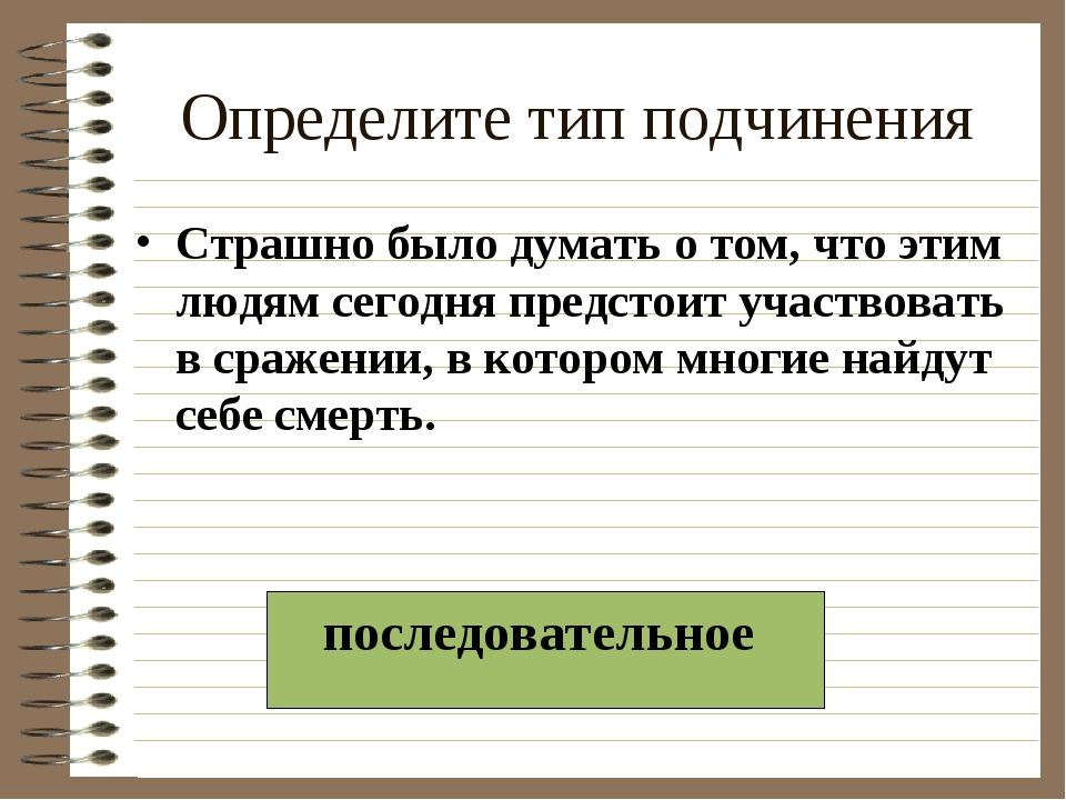 Определите тип подчинения Страшно было думать о том, что этим людям сегодня п...