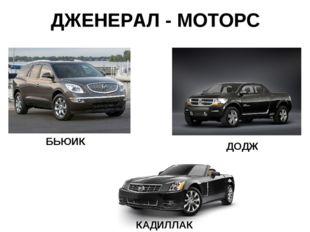 ДЖЕНЕРАЛ - МОТОРС БЬЮИК КАДИЛЛАК ДОДЖ