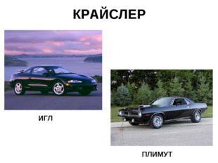 КРАЙСЛЕР ИГЛ ПЛИМУТ