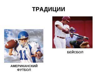 ТРАДИЦИИ АМЕРИКАНСКИЙ ФУТБОЛ БЕЙСБОЛ