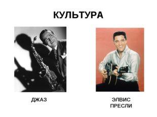 КУЛЬТУРА ДЖАЗ ЭЛВИС ПРЕСЛИ