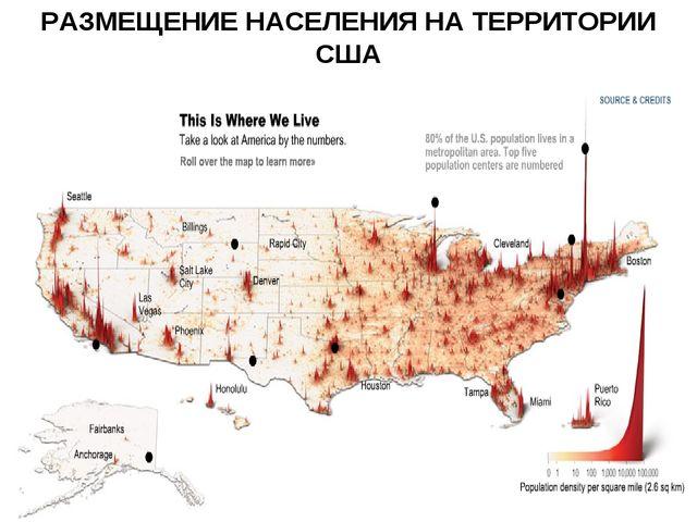 РАЗМЕЩЕНИЕ НАСЕЛЕНИЯ НА ТЕРРИТОРИИ США