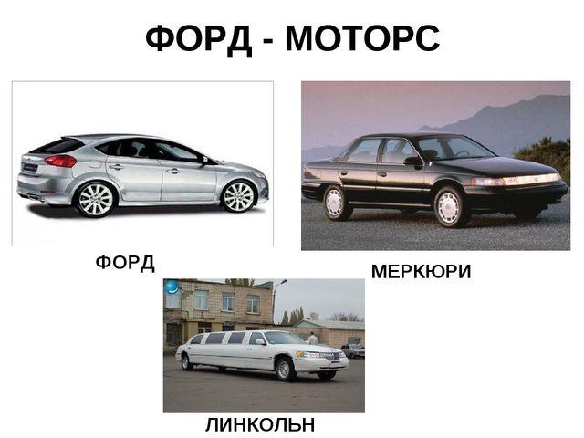 ФОРД - МОТОРС ФОРД МЕРКЮРИ ЛИНКОЛЬН