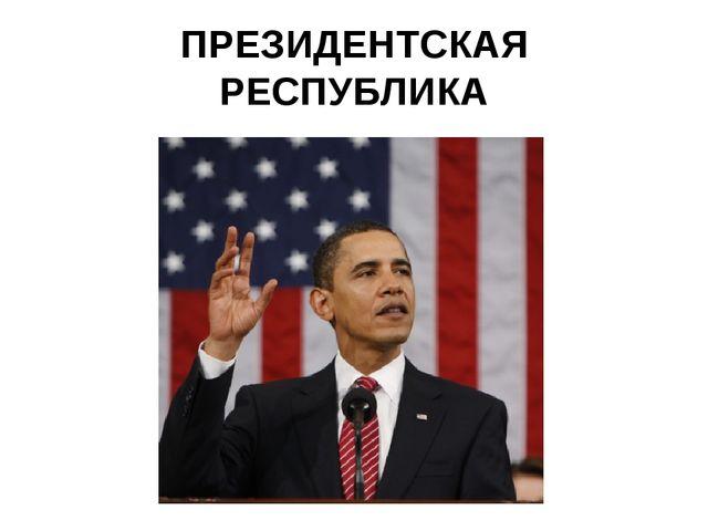 ПРЕЗИДЕНТСКАЯ РЕСПУБЛИКА
