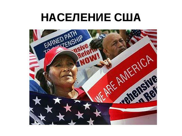 НАСЕЛЕНИЕ США