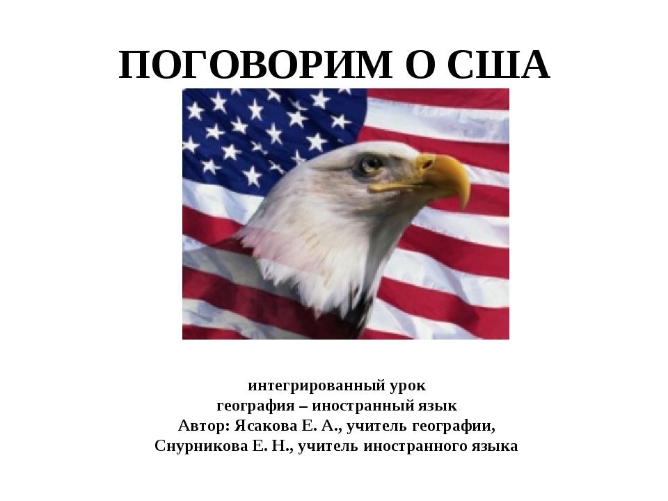 ПОГОВОРИМ О США интегрированный урок география – иностранный язык Автор: Ясак...