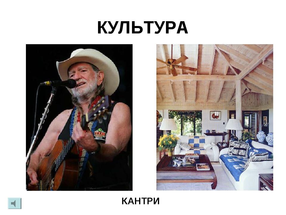 КУЛЬТУРА КАНТРИ