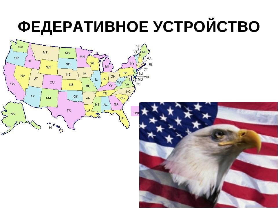 ФЕДЕРАТИВНОЕ УСТРОЙСТВО