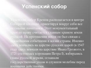 Успенский собор Успенский собор Кремля располагается в центре Соборной площад