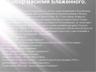Собор Василия Блаженного. Собор Покрова Пресвятой Богородицы, что на Рву, так