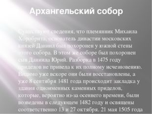 Архангельский собор Существуют сведения, что племянник Михаила Хоробрита, осн