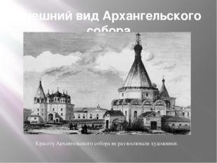 Внешний вид Архангельского собора Красоту Архангельского собора не раз воспев