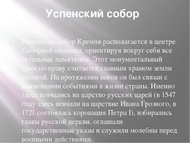 Успенский собор Успенский собор Кремля располагается в центре Соборной площад...