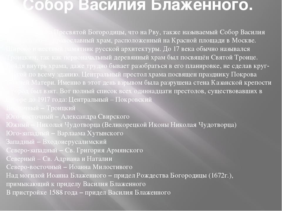 Собор Василия Блаженного. Собор Покрова Пресвятой Богородицы, что на Рву, так...