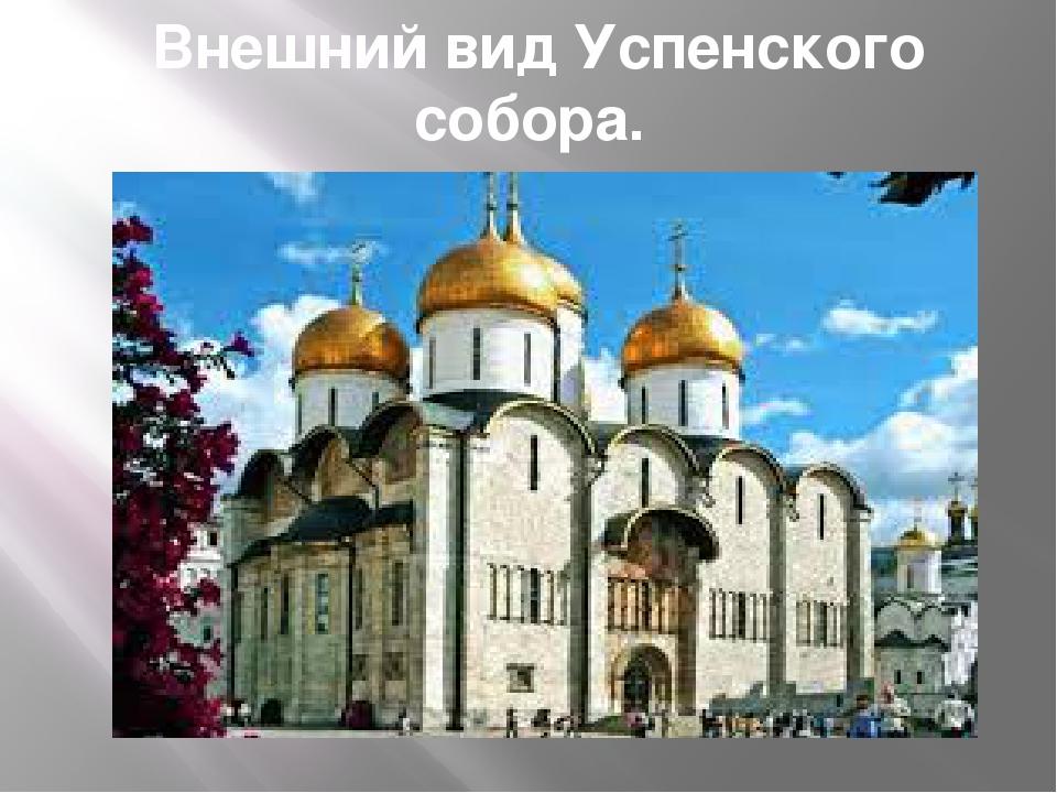 Внешний вид Успенского собора.