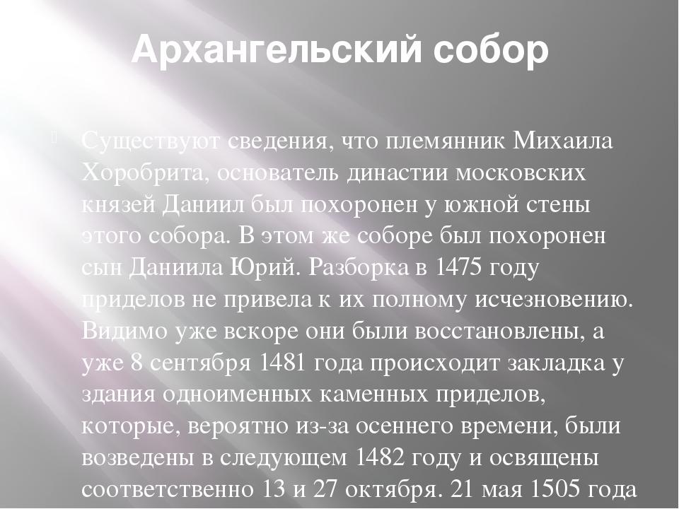 Архангельский собор Существуют сведения, что племянник Михаила Хоробрита, осн...