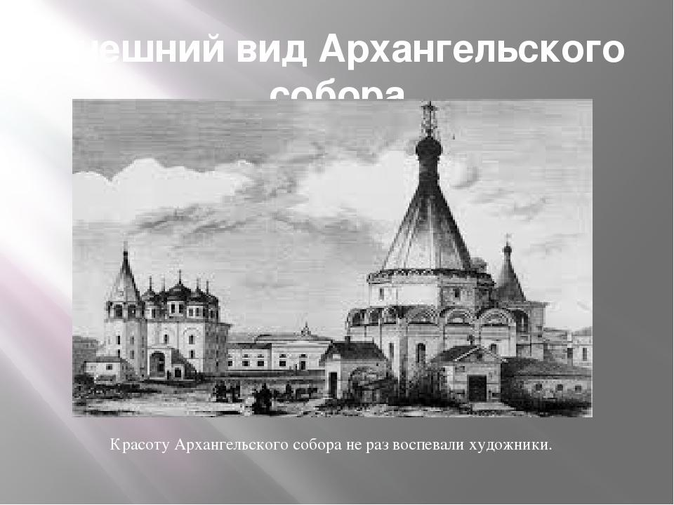 Внешний вид Архангельского собора Красоту Архангельского собора не раз воспев...