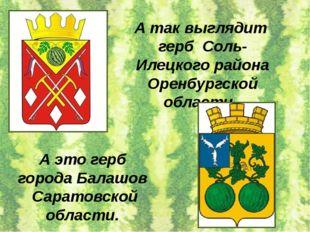 А так выглядит герб Соль-Илецкого района Оренбургской области. А это герб гор