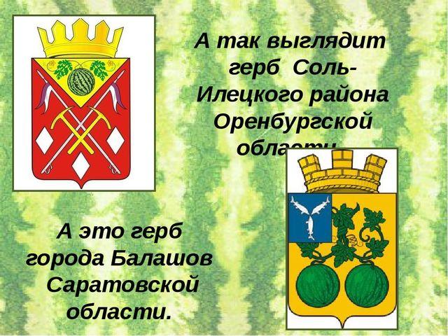А так выглядит герб Соль-Илецкого района Оренбургской области. А это герб гор...
