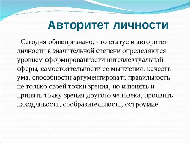 Авторитет личности Сегодня общепризнано, что статус и авторитет личности в з...