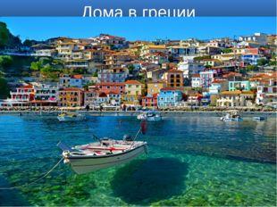 Дома в греции