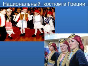 Национальный костюм в Греции